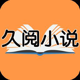 久阅免费阅读app1.8 安卓版