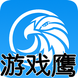 游戏鹰游戏平台1.0 安卓版