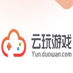 云玩游戏平台appv1.2.0安卓版