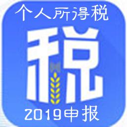 2019新版个人所得税申报appv1.1.1安卓版