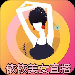 依依美女直播app1.07 安卓版