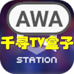 千寻TV盒子免vip会员版1.9.8 安卓免费版
