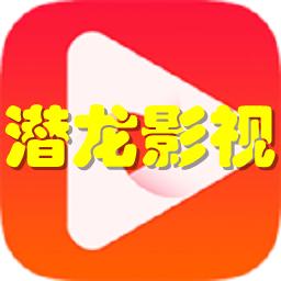 潜龙影视播放器1.0.7 安卓版