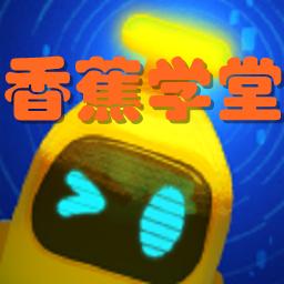 香蕉学堂(智能互动辅导)app1.7.0 安卓手机版