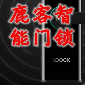 鹿客智能门锁app(鹿客智能)2.4.19官方版