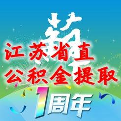 江苏省直公积金提取app(政务服务)4.1.0安卓版