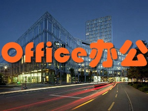 Office办公