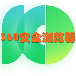 360安全浏览器最新版10.0 官方正式版