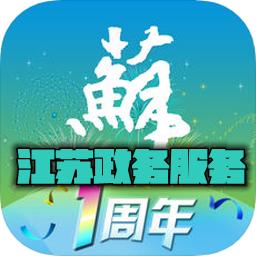 江苏政务服务appv4.1.0安卓版