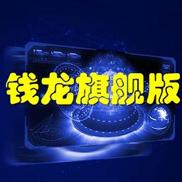 钱龙旗舰版5.80B1406 电脑最新版