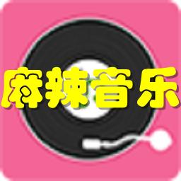 麻辣音乐播放器app1.0 安卓手机版