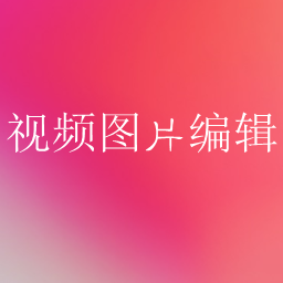 ��l�D片��(谷歌百�f好�u)appv4.0安卓版