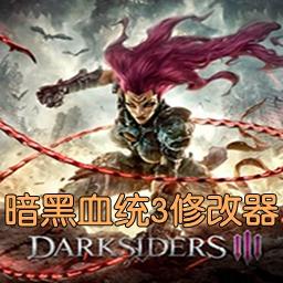 暗黑血统3十一项游戏修改器下载v1.0 绿色版