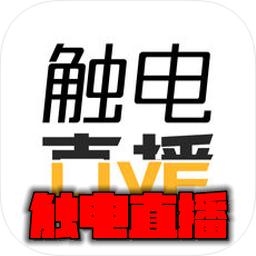 触电直播appv1.0.1安卓版