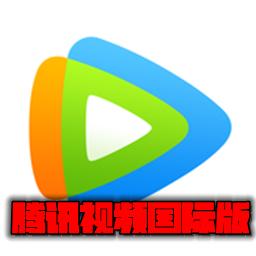 腾讯视频国际版v5.4.0安卓版