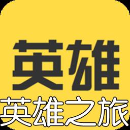 英雄之旅文字游��1.0 破解版