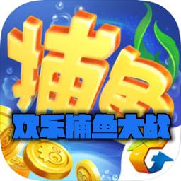 腾讯欢乐捕鱼大战正式版v0.8.2最新版