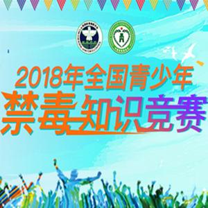 2018年全国青少年禁毒知识竞赛app安卓手机版