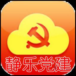静乐党建app1.0.1 安卓版
