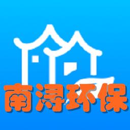 南浔环保app1.0.14 安卓手机版