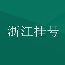 浙江挂号最新版appv2.03安卓版