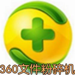 360文件粉碎机最新版1.0 绿色版