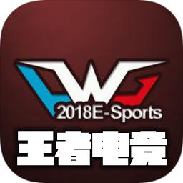 王者电竞appv1.0.0安卓版