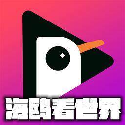 海鸥看世界app(英语短视频)v1.1.2安卓版