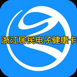 浙江省居民电子健康卡app5.0 最新版