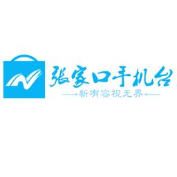 张家口手机台官网版appv1.0.43安卓版