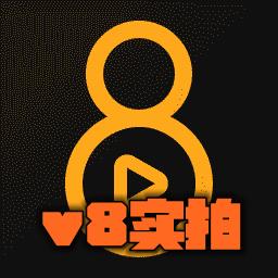 v8实拍appv2.4.2安卓版