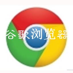 谷歌浏览器google chrome正式版v1275_3.0.1.6官方版