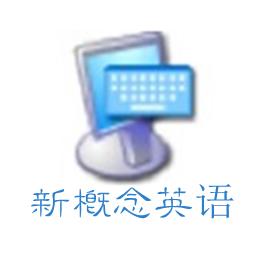 新概念英语学习机完整版4.0官网版