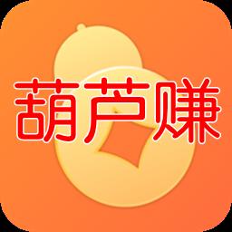 葫芦赚网赚app1.0 安卓版