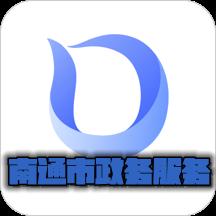 南通市政务服务appv1.0.1安卓版