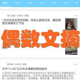 偶数文摘(今日资讯)1.3.1 安卓最新版