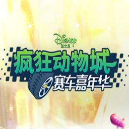 疯狂动物城赛车嘉年华官网最新版v1.0.6安卓版