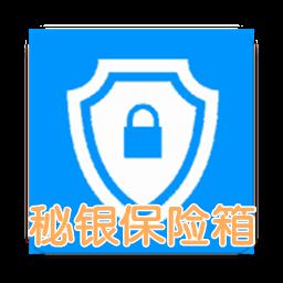 秘银保险箱手机版app1.2 安卓版
