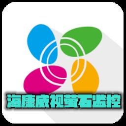 海康威视萤石监控app2019最新版