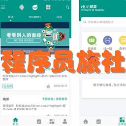 程序员旅社(编程开发阅读)app1.2 安