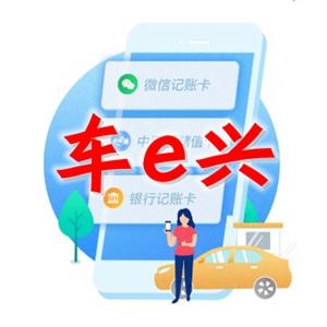 车e兴(ETC缴费)1.7.4安卓手机版