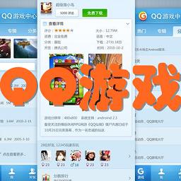 QQ游��|QQ游�虼�d5.1.43000.0 最新版