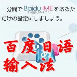 百度日文输入法3.6.1.7安卓版