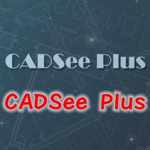 看图纸(CADSee Plus)7.2最新
