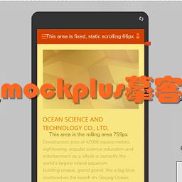 mockplus摹客3.4.1.0 官方版