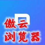傲游浏览器(Maxthon)5.2.5.2.00官方版