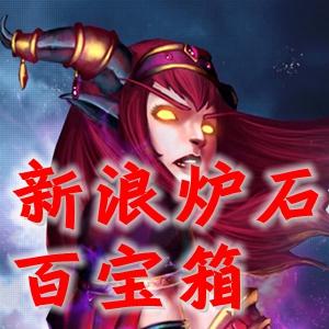 新浪炉石百宝箱v3.5官网版