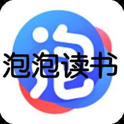 泡泡读书app1.1 安卓版