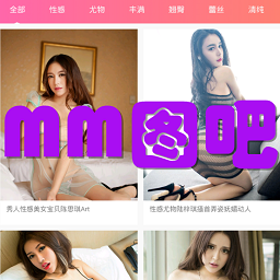 MM图吧(美女图片壁纸)app1.0.5 安卓手机版