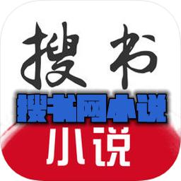 搜书网小说appv1.1安卓版